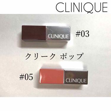 クリニーク ポップ/CLINIQUE/口紅を使ったクチコミ(1枚目)