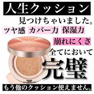 キル カバー グロウ クッション/CLIO/その他ファンデーションを使ったクチコミ(1枚目)