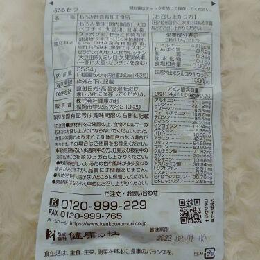 ぷるセラ/健康の杜/美容サプリメントを使ったクチコミ(2枚目)