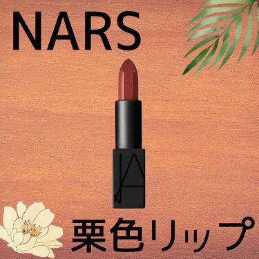 【画像付きクチコミ】NARSで前から気になっていたリップを購入しました✨夏なのに秋冬みたいな色ですが紹介します!☆︎;.+*:゚+。.☆︎;.+*:゚+。.☆︎;.+*:゚+。.☆︎;.+*:゚+。.☆︎*NARSオーデイシャスリップスティック*9477...