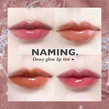 ゅぅ   on LIPS 「\NAMING.♡デュイグロウリップティント/NAMING.D..」(1枚目)