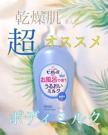 お風呂で使う うるおいミルク/ビオレu/ボディローション・ミルク by ☁️おむらいす☁️