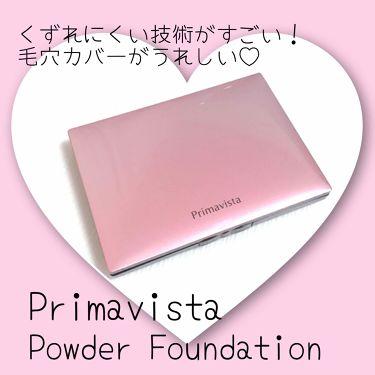 くずれにくい きれいな素肌質感パウダーファンデーション/プリマヴィスタ/パウダーファンデーションを使ったクチコミ(1枚目)