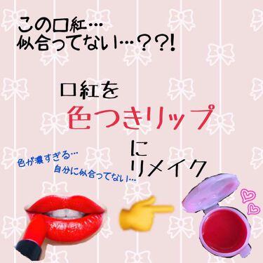 れもんちゃんさんの「キスミーフィルムプルーフシャイニールージュ<口紅>」を含むクチコミ