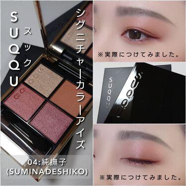 デザイニング カラー アイズ/SUQQU/パウダーアイシャドウを使ったクチコミ(5枚目)