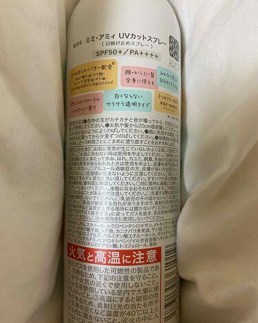 ミミ・アミィ UVカットスプレー/ミミ・アミィ/日焼け止め(ボディ用)を使ったクチコミ(2枚目)
