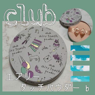 クラブ エアリータッチパウダー b/クラブ/プレストパウダーを使ったクチコミ(1枚目)