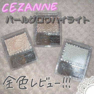 パールグロウハイライト/CEZANNE/ハイライト を使ったクチコミ(1枚目)