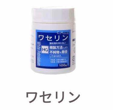 ワセリン/大洋製薬/その他スキンケアを使ったクチコミ(1枚目)