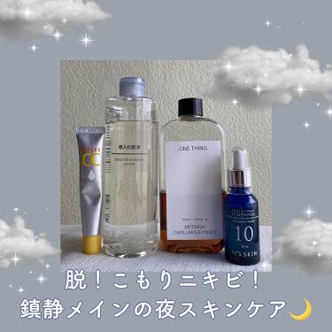 POWER 10 FORMULA LI EFFECTOR/It's skin/美容液を使ったクチコミ(1枚目)