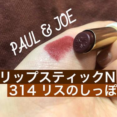 リップスティック N(8/1 Matte Type 新発売)/PAUL & JOE BEAUTE/口紅 by あひる𓅿