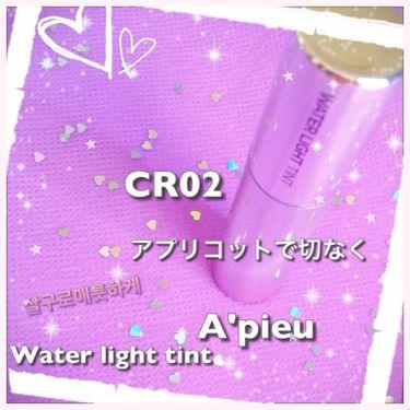 ❁︎아코❁︎さんの「A'PIEU(アピュ/オピュ)水光ティント<リップグロス>」を含むクチコミ