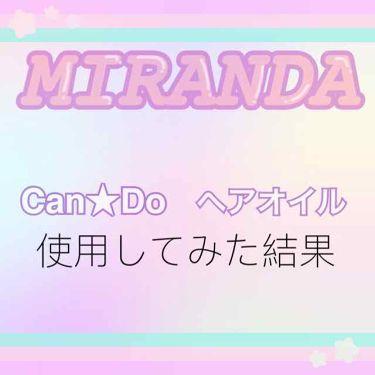 ミランダ/キャンドゥ/ヘアパック・トリートメントを使ったクチコミ(1枚目)