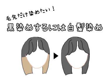 ホイップヘアカラー 髪色もどし/ビューティラボ/ヘアカラーを使ったクチコミ(1枚目)