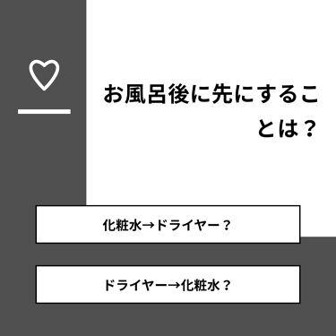 🧸 は な こ 🍪 on LIPS 「【質問】お風呂後に先にすることは?【回答】・化粧水→ドライヤー..」(1枚目)