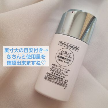 SOFINA iP UVレジスト スムースミルク/SOFINA iP/日焼け止め(顔用)を使ったクチコミ(3枚目)