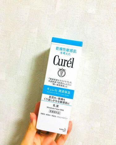 リップケア クリーム/Curel/リップケア・リップクリームを使ったクチコミ(2枚目)