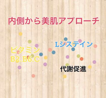 ビタミンBミックス with バイオペリン/matsukiyo/健康サプリメントを使ったクチコミ(1枚目)