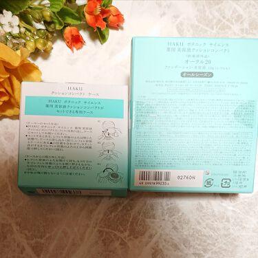 ボタニック サイエンス 薬用 美容液クッションコンパクト/HAKU/クッションファンデーションを使ったクチコミ(2枚目)