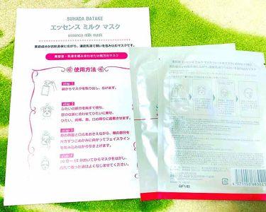 エッセンスミルクマスク/SUHADABATAKE(素肌畑)/シートマスク・パックを使ったクチコミ(2枚目)
