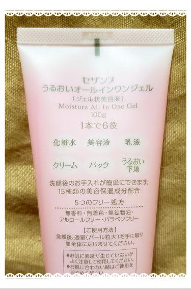 うるおいオールインワンジェル/CEZANNE/オールインワン化粧品を使ったクチコミ(3枚目)