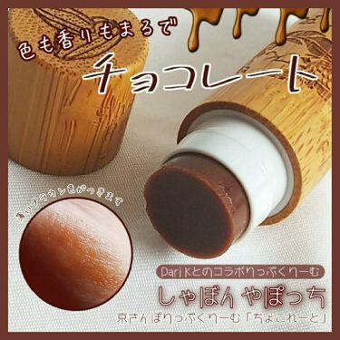 京さんぽりっぷくりーむ ダリK 「ちょこれーと」 Chocolate/しゃぼんやぽっち/リップケア・リップクリームを使ったクチコミ(1枚目)