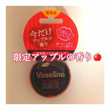 リップ モイストシャイン アップル/ヴァセリン/リップケア・リップクリームを使ったクチコミ(1枚目)