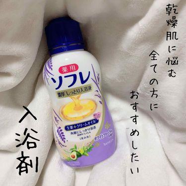 濃厚しっとり入浴液 ホワイトフローラルの香り/薬用ソフレ/入浴剤を使ったクチコミ(1枚目)