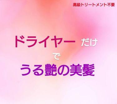 美鶴さんの「Panasonicヘアードライヤー ナノケア<ヘアケア美容家電>」を含むクチコミ