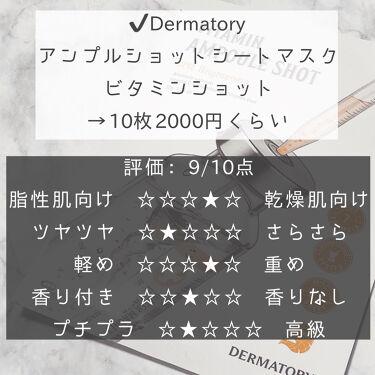 アンプルショットシートビタミンショット/Dermatory/シートマスク・パックを使ったクチコミ(2枚目)
