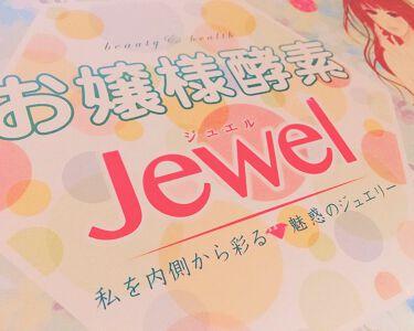 お嬢様酵素Jewel/お嬢様酵素/食品を使ったクチコミ(1枚目)
