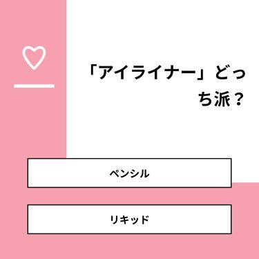 🐐_さくらこ on LIPS 「【質問】「アイライナー」どっち派?【回答】・ペンシル:23.1..」(1枚目)