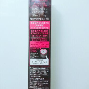 ラッシュマキシマイザーN/KATE/マスカラ下地・トップコートを使ったクチコミ(2枚目)
