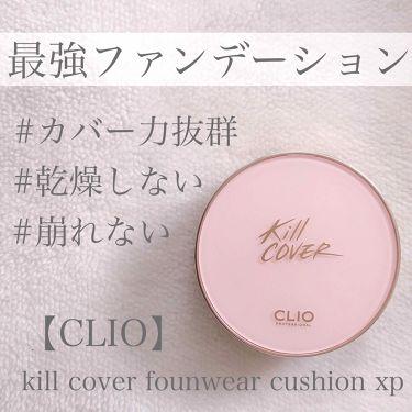 キルカバーファンウェアクッションXP/CLIO/その他ファンデーションを使ったクチコミ(1枚目)