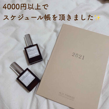 オードパルファム/AUX PARADIS /香水(レディース)を使ったクチコミ(2枚目)