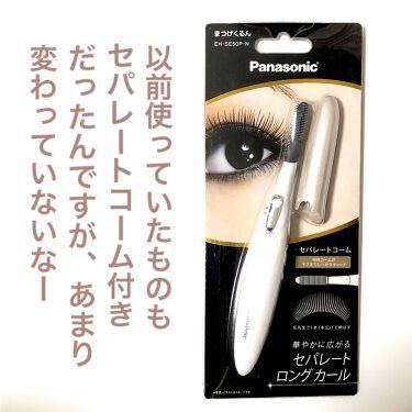 まつげくるん(セパレートコーム) EH-SE50P/Panasonic/ビューラーを使ったクチコミ(2枚目)