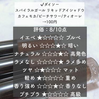 DAISO スパイラルガール リキッドアイシャドウ/DAISO/リキッドアイシャドウを使ったクチコミ(2枚目)