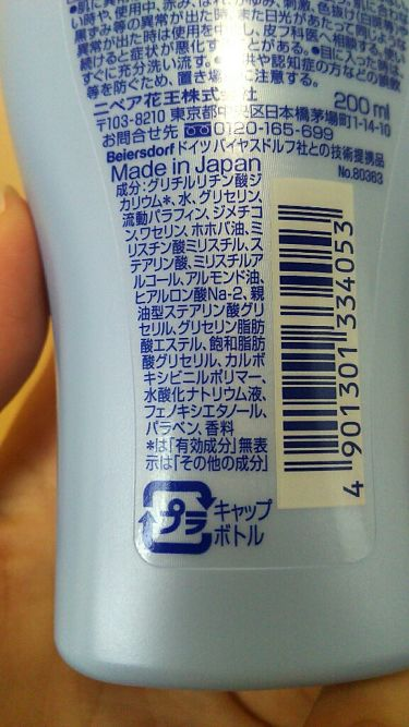 マシュマロケア ボディミルク/ニベア/ボディミルクを使ったクチコミ(3枚目)