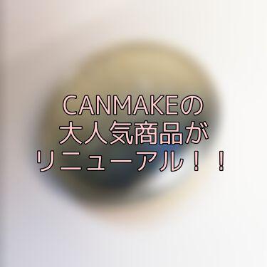 マシュマロフィニッシュパウダー/キャンメイク/プレストパウダーを使ったクチコミ(1枚目)
