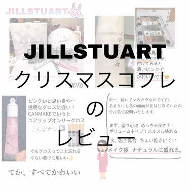 🐻瑠璃佳🐼さんの「JILL STUARTホワイトラブストーリーコレクション (クリスマスコフレ 2018)<メイクアップキット>」を含むクチコミ