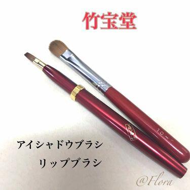 Floraさんの「竹宝堂アイシャドウブラシ AR10-2<メイクブラシ>」を含むクチコミ