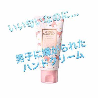 オハナ・マハロ フレグランス ハンドクリーム <ハリーア ノヘア>/OHANA MAHAALO/ハンドクリーム・ケアを使ったクチコミ(1枚目)
