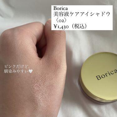 美容液ケアアイシャドウ/Borica/ジェル・クリームアイシャドウを使ったクチコミ(2枚目)