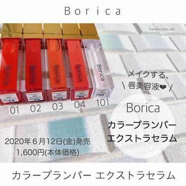 カラープランパー エクストラセラム/Borica/リップケア・リップクリームを使ったクチコミ(2枚目)