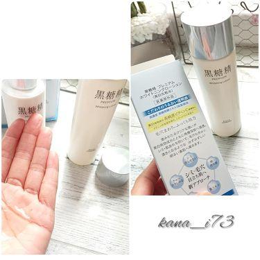 黒糖精プレミアム ホワイトニングローション/コーセーコスメポート/化粧水を使ったクチコミ(2枚目)