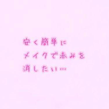 赤み補正コンシーラー/CEZANNE/コンシーラーを使ったクチコミ(1枚目)