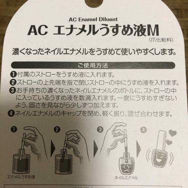 AC エナメルうすめ液M/AC MAKEUP/マニキュアを使ったクチコミ(2枚目)