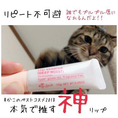 リップエッセンスaa/ettusais/リップケア・リップクリームを使ったクチコミ(1枚目)