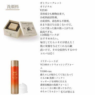 ガミラシークレット オリジナル/ガミラシークレット/洗顔石鹸を使ったクチコミ(3枚目)