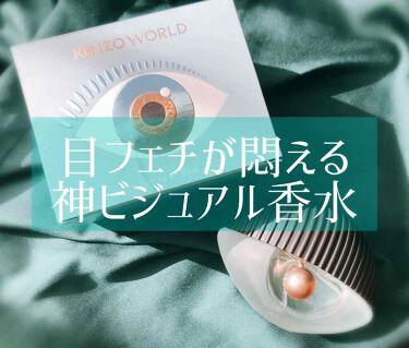 ケンゾー ワールド オーデパルファム/KENZO/香水(レディース)を使ったクチコミ(1枚目)